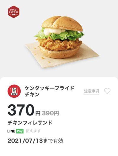 ケンタッキーチキンフィレサンド20円引き