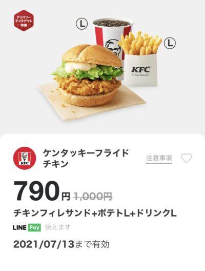 ケンタッキーチキンフィレサンドLセット210円引き