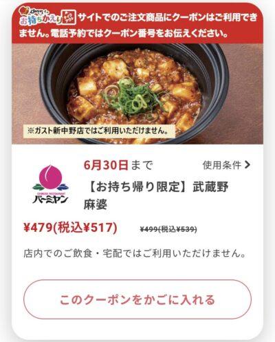 バーミヤンお持ち帰り限定武蔵野麻婆22円引き