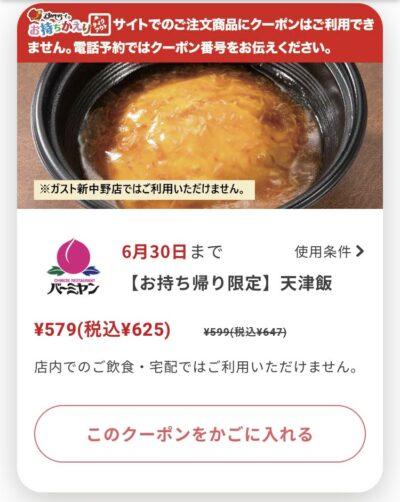 バーミヤンお持ち帰り限定天津飯22円引き