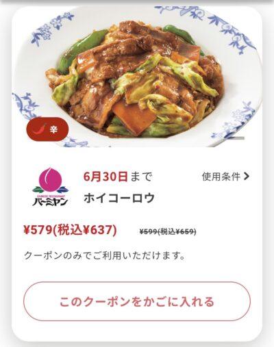 バーミヤンホイコーロウ22円引き
