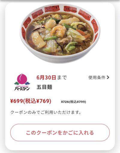 バーミヤン五目麺30円引き