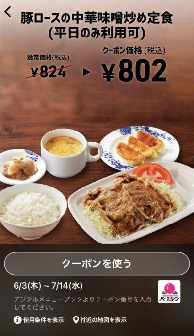 バーミヤン豚ロースの中華味噌炒め定食22円引き