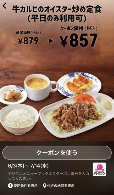 バーミヤン牛カルビのオイスター炒め定食22円引き