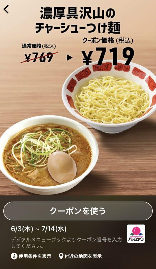 バーミヤン濃厚具沢山のチャーシューつけ麺50円引き