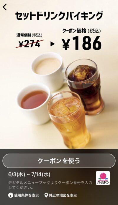 バーミヤンセットドリンクバイキング88円引き