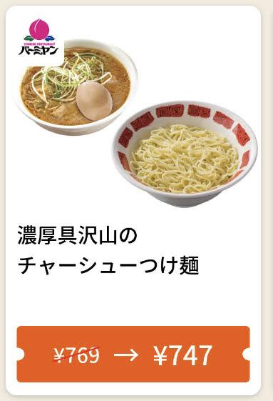 バーミヤン濃厚具沢山のチャーシューつけ麺22円引き