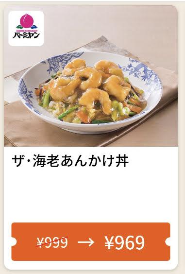 バーミヤンザ・海老あんかけ丼30円引き