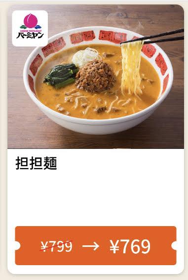 バーミヤン担担麺30円引き