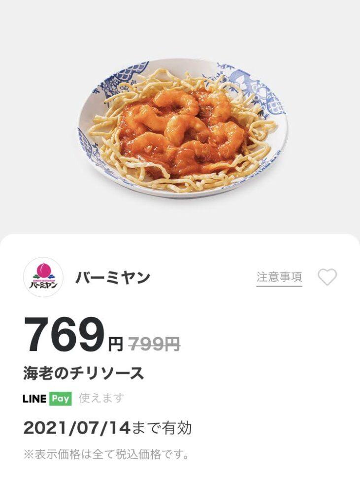 バーミヤン海老のチリソース30円引き