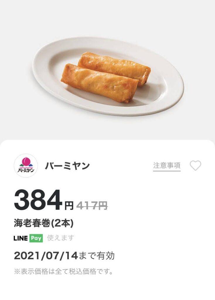 バーミヤン海老春巻2本33円引き