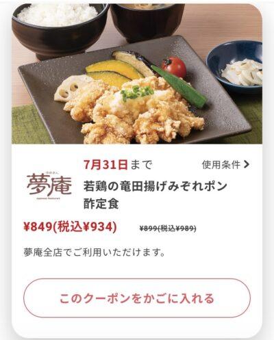 夢庵若鶏の竜田揚げみぞれポン酢定食55円引き