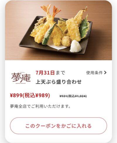 夢庵上海老天ぷら盛り合わせ35円引き