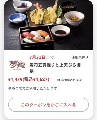 夢庵寿司五貫握りと上天ぷら御膳22円引き
