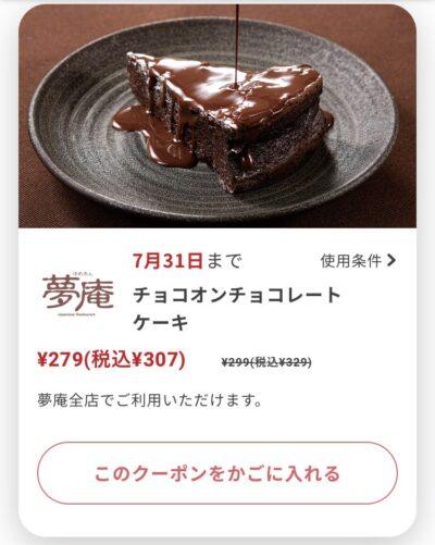 夢庵チョコオンチョコレートケーキ22円引き