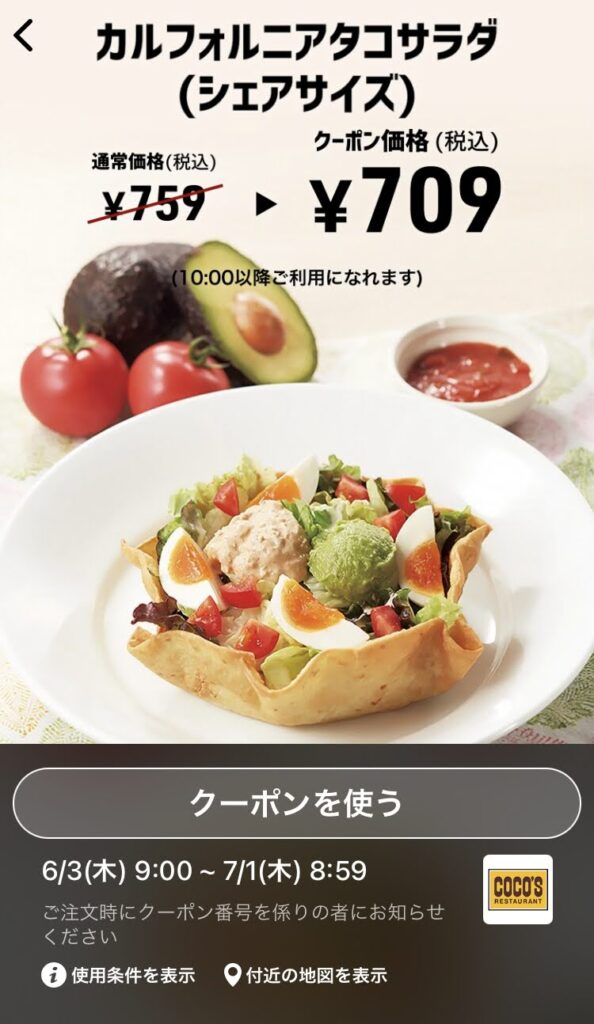ココスカルフォルニアタコサラダ(シェアサイズ)50円引き