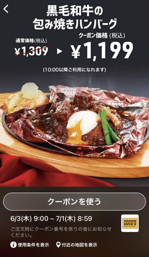 ココス黒毛和牛の包み焼きハンバーグ110円引き