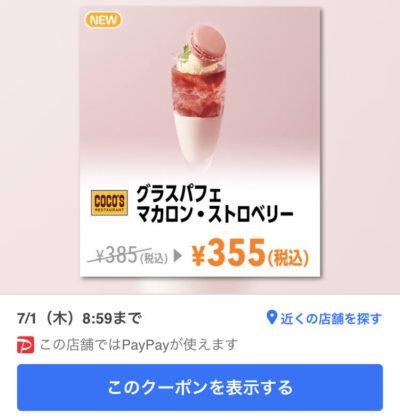 ココスグラスパフェマカロン・ストロベリー30円引き
