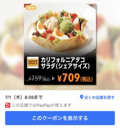 ココスカリフォルニアタコサラダ(シェアサイズ)50円引き
