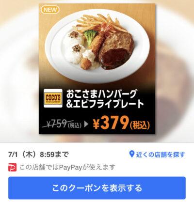 ココスおこさまハンバーグ&エビフライプレート380円引き