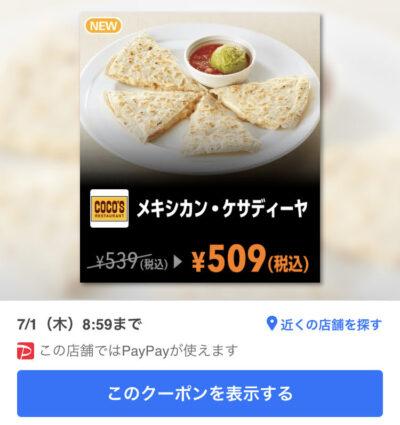 ココスメキシカン・ケサディーヤ30円引き