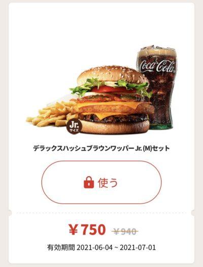 バーガーキングデラックスハッシュブラウンワッパーJr.Mセット190円引き