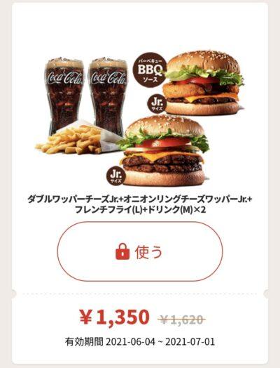 バーガーキングダブルワッパーチーズJr.+オニオンリングチーズワッパーJr.+フレンチフライL+ドリンクM2 270円引き