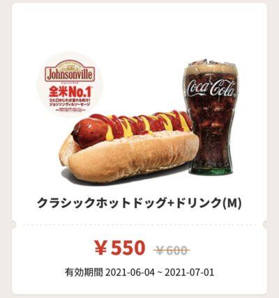 バーガーキングクラシックホットドッグ+ドリンクM50円引き