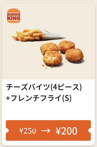 バーガーキングチーズバイツ4P+フレンチフライS50円引き