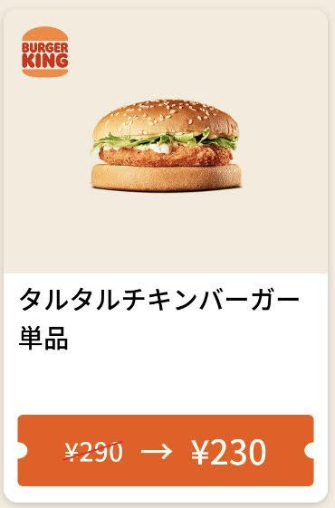 バーガーキングタルタルチキンバーガー60円引き