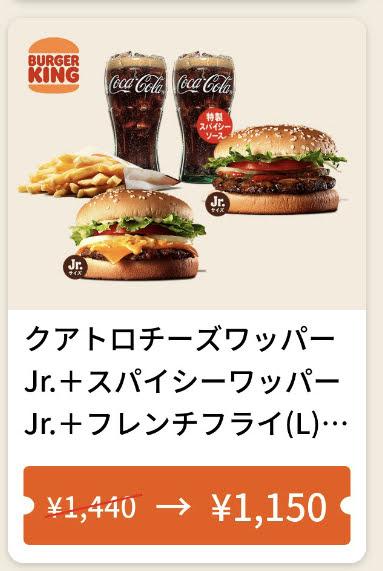 バーガーキングクアトロチーズワッパーJr.+スパイシーワッパーJr.+フレンチフライL+ドリンクM2 290円引き