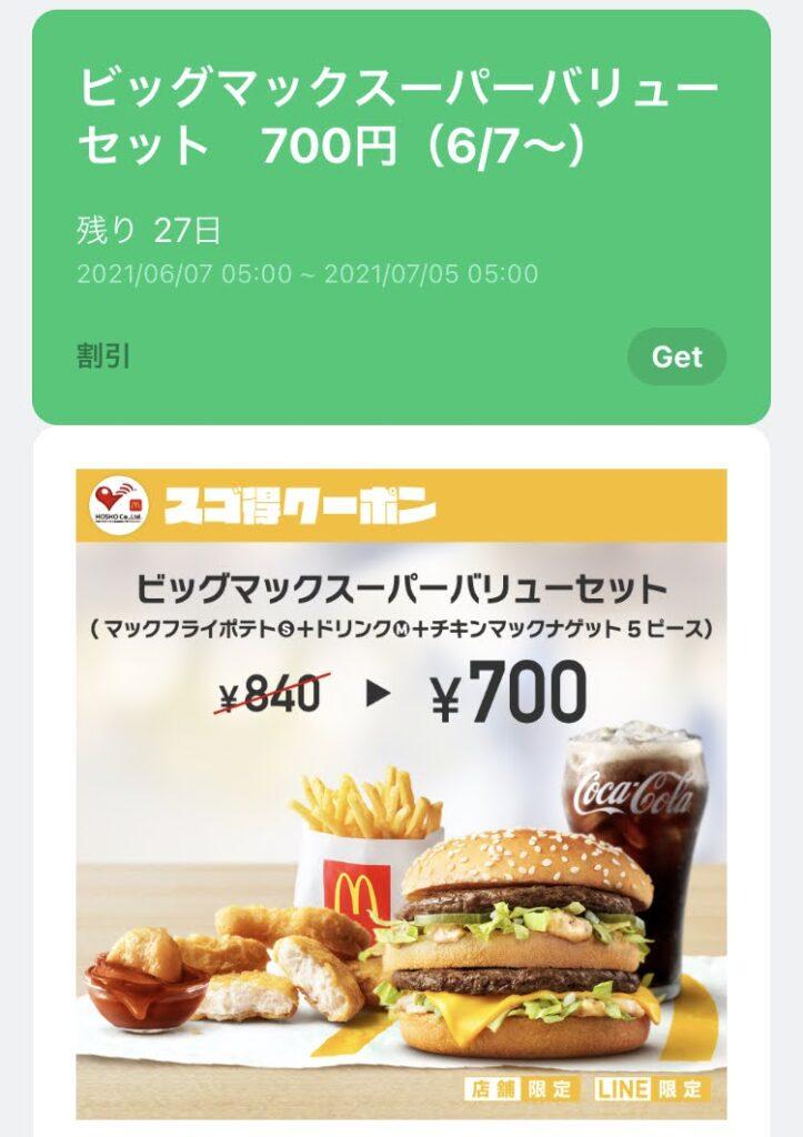 マクドナルドビッグマックスーパーバリューセット140円引き