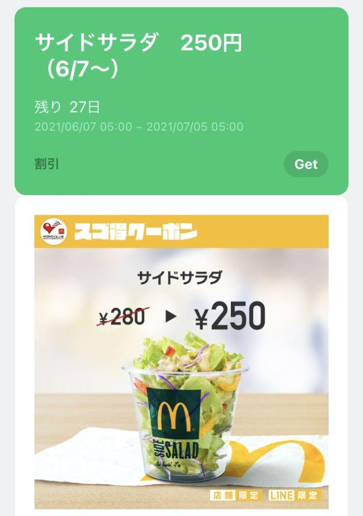 マクドナルドサイドサラダ30円引き