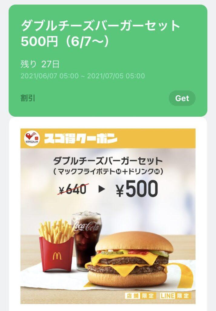 マクドナルドダブルチーズバーガーMセット140円引き