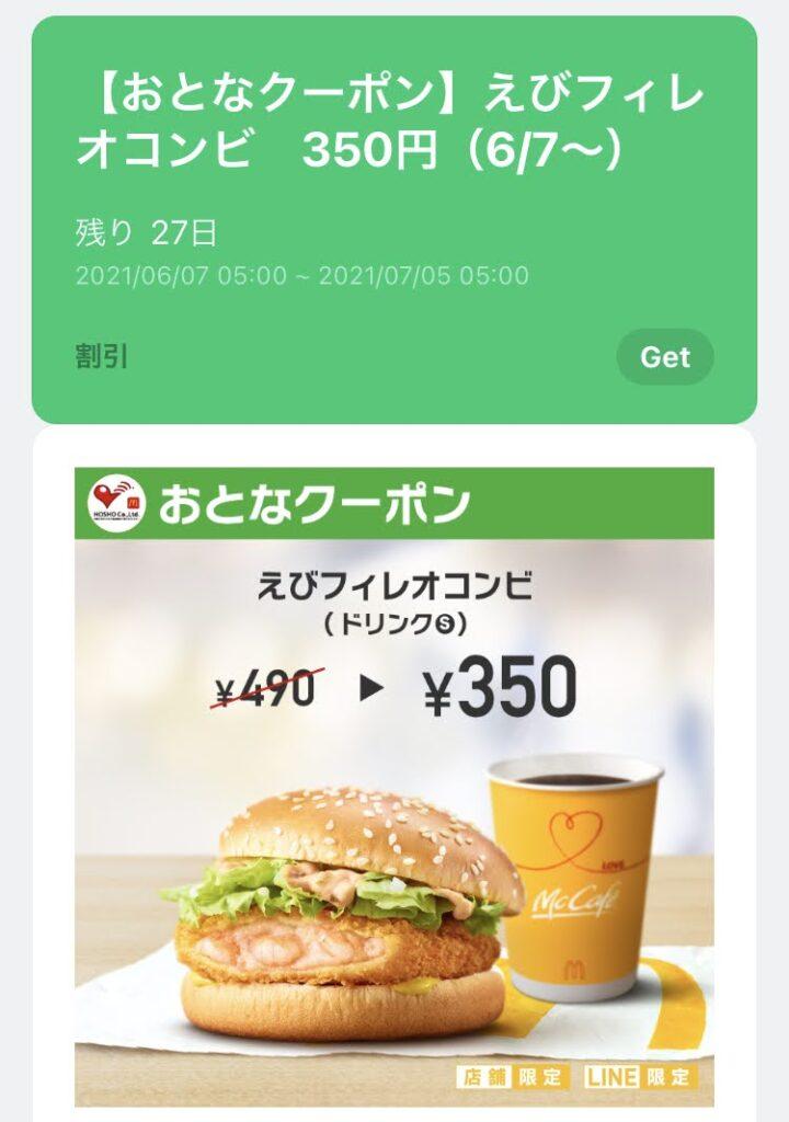 マクドナルドえびフィレオコンビ140円引き