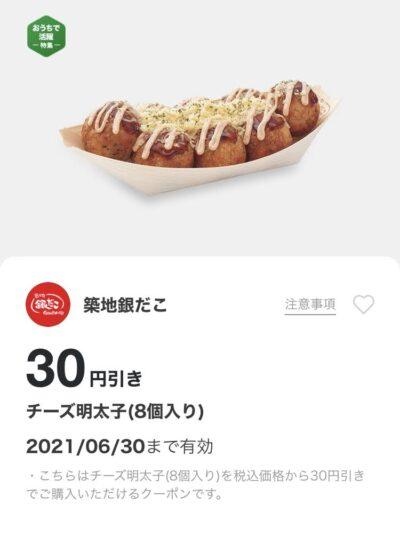 銀だこチーズ明太子8個30円引き