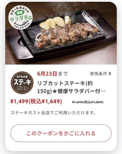 ステーキガストリブカットステーキ150g220円引き