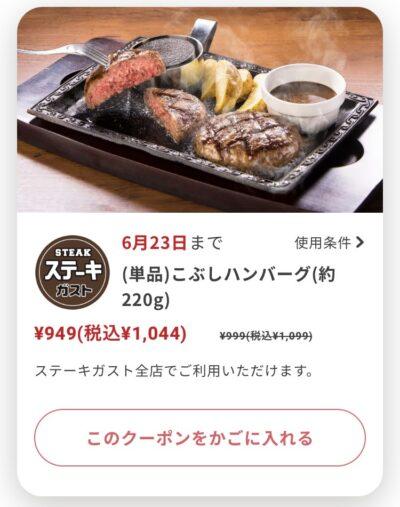 ステーキガスト単品こぶしハンバーグ220g55円引き