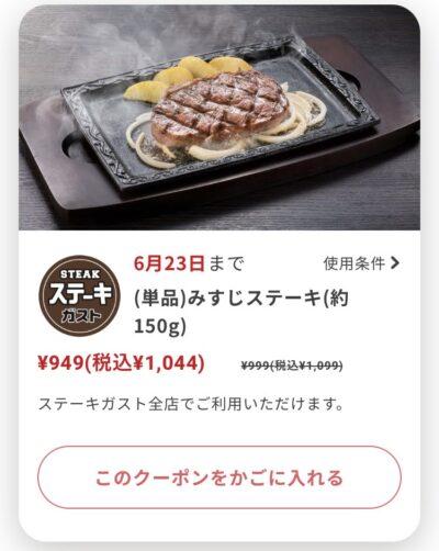 ステーキガスト単品みすじステーキ150g55円引き