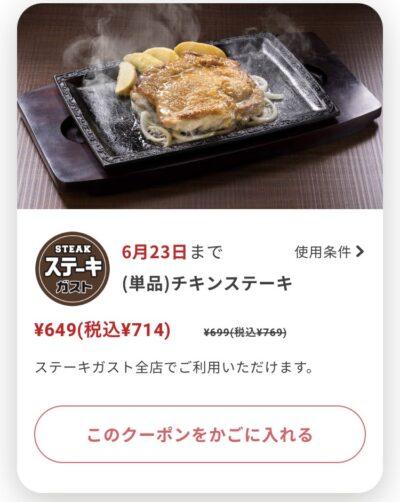 ステーキガスト単品チキンステーキ55円引き