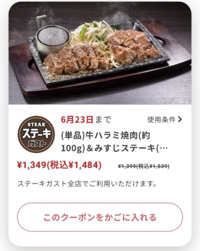 ステーキガスト単品牛ハラミ焼肉100g+みすじステーキ100g55円引き