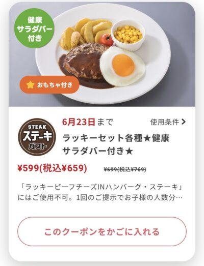 ステーキガストラッキーセット各種110円引き