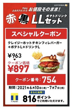 ロッテリアクレイジーホットチキンフィレバーガー+ポテトL+ドリンクL66円引き