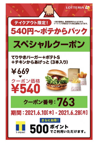 ロッテリアてりやきバーガー+ポテトS+チキンからあげっと3本159円引き