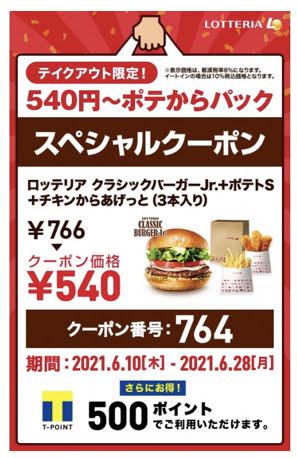 ロッテリアクラシックバーガーJr.+ポテトS+チキンからあげっと3本226円引き
