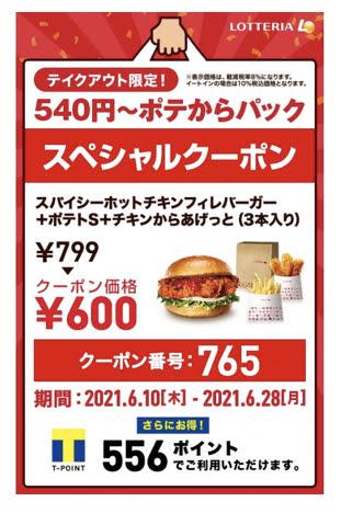 ロッテリアスパイシーホットチキンフィレバーガー+ポテトS+チキンからあげっと3本199円引き