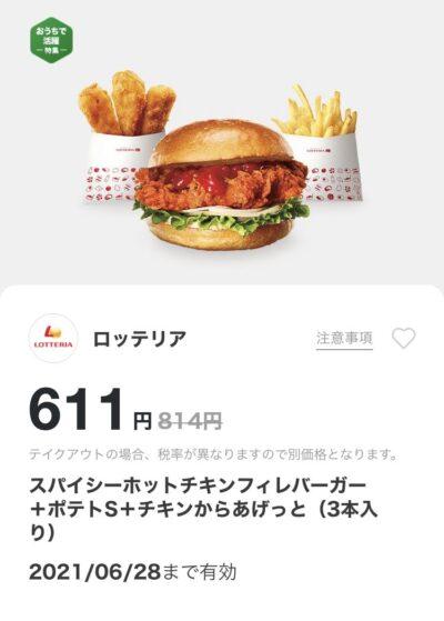 ロッテリアスパイシーホットチキンフィレバーガー+ポテトS+チキンからあげっと3本203円引き