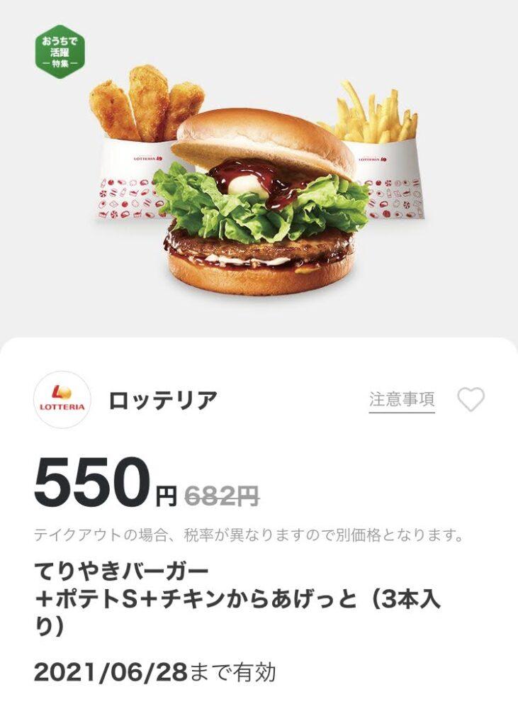 ロッテリアてりやきバーガー+ポテトS+チキンからあげっと3本132円引き