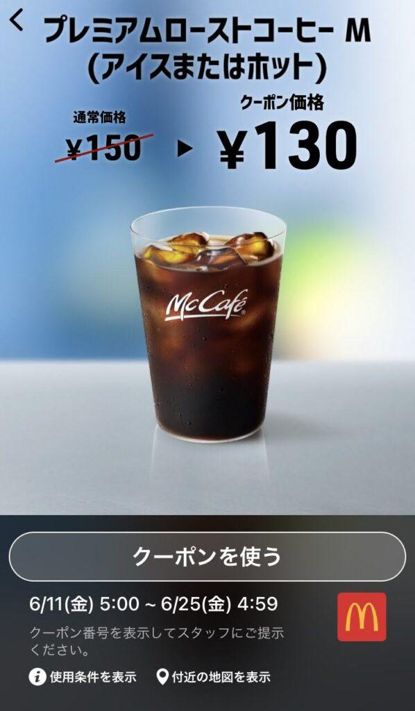 マクドナルドコーヒーM20円引き