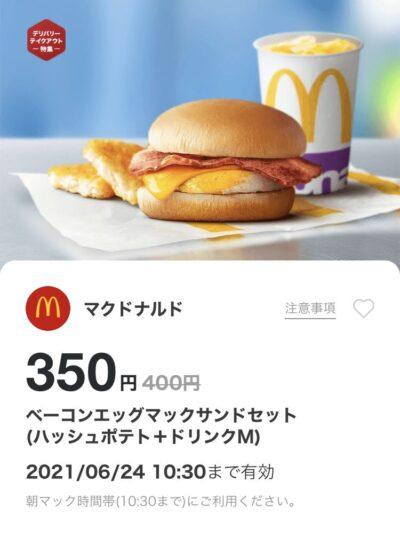 マクドナルドベーコンエッグマックサンドMセット50円引き